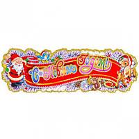 Панно «С Новым Годом!»  58×19 см 9326–1 (арт.9326-1)