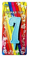 Свеча цифра голубая 7