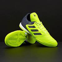 Футзалки Adidas Copa 17.3 IN  S77147 Адидас Копа