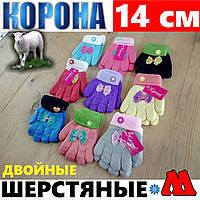 Перчатки двойные шерстяные детские Корона  ассорти с отворотом ПДЗ-171753