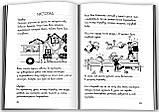 Щоденник слабака. Книга 1, фото 3