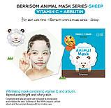 Тканинна маска BERRISOM Animal Mask овечка, фото 2