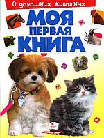Моя первая книга о домашних животных /книжка-картонка/ ПЕГАС