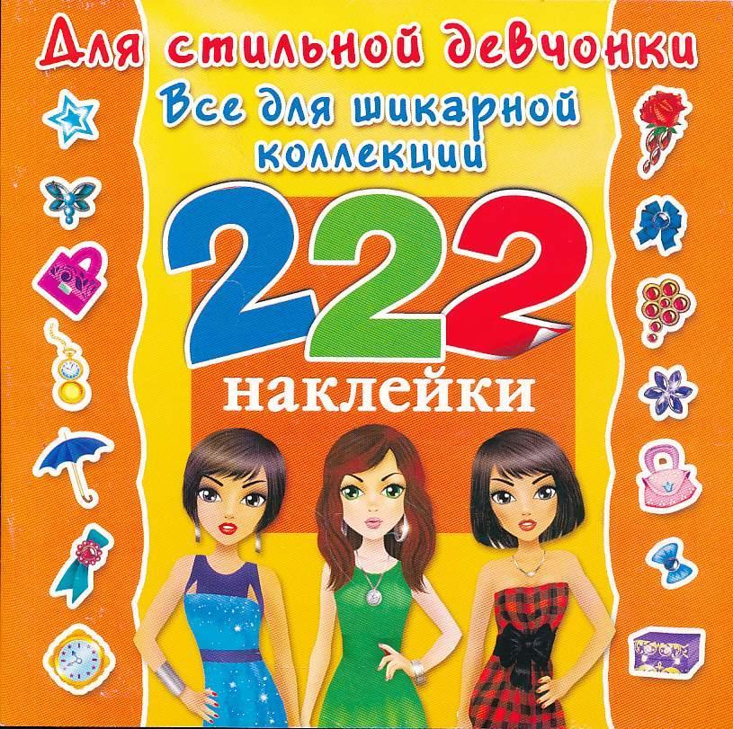 """Для стильной девчонки. Все для шикарной коллекции 222 наклейки - Интернет-магазин """"YOLO"""" http://www.yolo.net.ua/ в Мариуполе"""