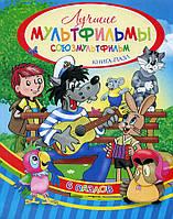 Лучшие мультфильмы Союзмультфильм. Книга-пазл /6 пазлов/