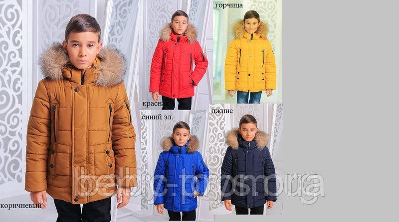 Куртка детская зимняя «Ден» Рост:152-164см