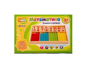 Дерев'яний математичний набір першокласника