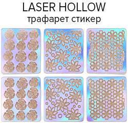 KATTI Наклейки стикер трафарет голограф Laser Hollow 6шт/лист 02, фото 2