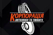 """Новый партнёр по установке и продаже """"Корпорація автозвуку та тюнінгу"""""""