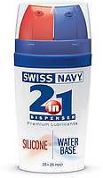 Лубрикант 2в 1 Swiss Navy 2-IN-1 Silicone/Water Based