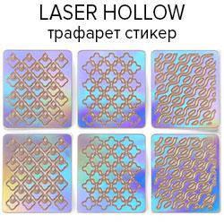 KATTI Наклейки стикер трафарет голограф Laser Hollow 6шт/лист 13, фото 2