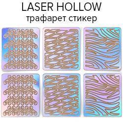 KATTI Наклейки стикер трафарет голограф Laser Hollow 6шт/лист 14, фото 2
