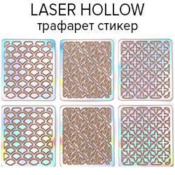 KATTI Наклейки стикер трафарет голограф Laser Hollow 6шт/лист 19