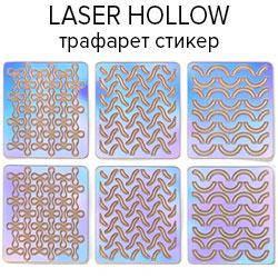 KATTI Наклейки стикер трафарет голограф Laser Hollow 6шт/лист 22, фото 2