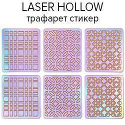 KATTI Наклейки стикер трафарет голограф Laser Hollow 6шт/лист 24