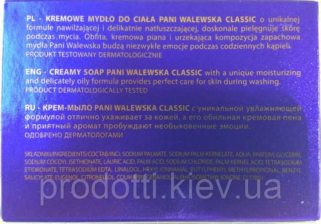 Крем-мыло Pani Walevska из Польщи