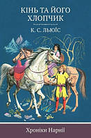 Хроніки Нарнії. Книга 3. Кінь та його хлопчик, фото 1