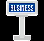 Товары для бизнеса