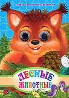 Лесные животные /книжка-картонка с глазками мини/ КРЕДО
