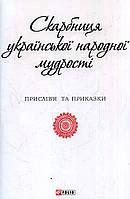 Скарбниця української народної мудрості. Прислів'я та приказки