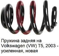 Пружина задняя на Volkswagen (VW) T5, 2003 - усиленная, новая