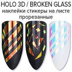 Наклейки стикеры прорезанные Holo 3D, Битое стекло