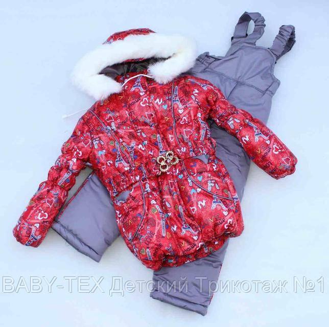 """Зимовий костюм """"Ельза"""" для дівчинки сніжинки. Розміри 1-2-3-4 року"""