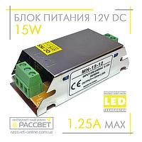 Блок питания 15Вт MN-15-12 оптом 12V 1.25А