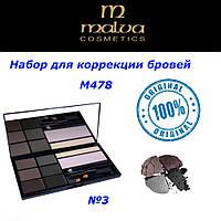 Набор для бровей Malva M478 №3