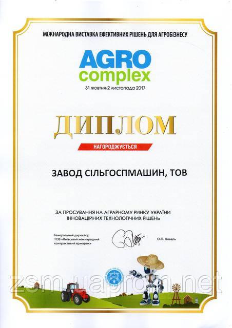 Успех завода на выставке Агрокомплекс-2017