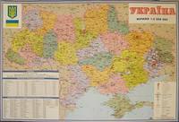 Карта Украины п/а 1:2000000 Мапа 70*47см