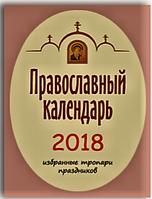 Православный календарь на 2018 год (карманный формат) с избранными тропарями праздников