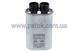 Конденсатор высоковольтный 0.95uF 2100V для СВЧ печи