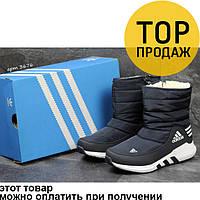 Женские зимние дутики Adidas, темно-синие / сапожки женские Адидас с мехом, теплые, удобные