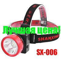 Фонарь на лоб SX-006 шахтерский-гарантия!