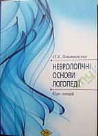 Неврологічні основи логопедії. Курс лекцій. Автор Лопатинська Н.А.