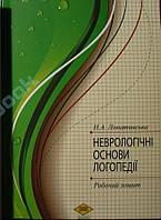 Зошит з невролоічних основ логопедії. Автор Лопатинська Н.А.