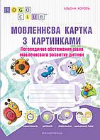 Мовленнєва картка з картинками. Логопедичне обстеження рівня мовленнєвого розвитку дитини. Альона Король