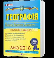 ЗНО 2018   Географія. Комплексна підготовка   Кузишин   ПІП