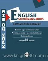ЗНО 2018 | Англійська мова. Комплексний довідник | Кузнєцова, Рудь | Весна