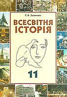 11 клас | Всесвітня історія. Профільний рівень | Ладиченко, Заблоцький | Генеза