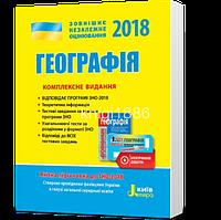 ЗНО 2018   Географія. Комплексне видання   Стадник   Літера