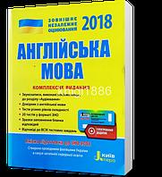 ЗНО 2018 | Англійська мова. Комплексне видання | Чернишова, Мясоєдова | Літера