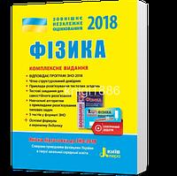 ЗНО 2018 | Фізика. Комплексне видання | Альошина, Богданова | Літера