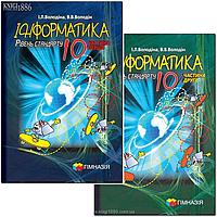 10 клас | Інформатика (рівень стандарту) 1,2 частина. Підручник | Володина | Гімназія