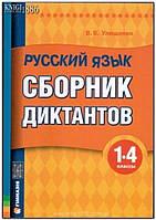 1-4 класс | Русский язык. Сборник диктантов | Улищенко | Гімназія