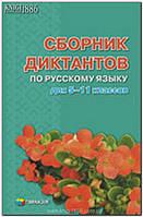 5-11 класс | Русский язык. Сборник диктантов | Шевелева | Гімназія