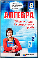 8 клас | Алгебра. Збірник задач і контрольних робіт | Мерзляк | Гімназія