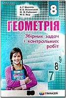 8 клас | Геометрія. Збірник задач і контрольних робіт | Мерзляк | Гімназія