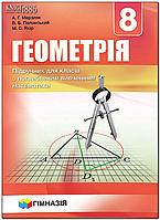 8 клас | Геометрія. Підручник з поглибленим вивченням математики (програма 2016) | Мерзляк | Гімназія